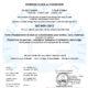 LNE Certificat ISO-9001:215 VVC